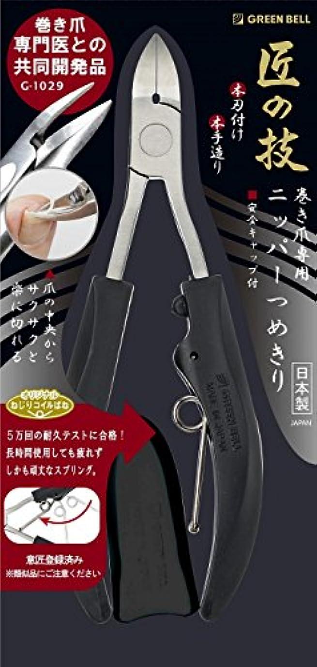 現実的行商人のれん匠の技 ステンレス製 巻き爪ニッパーつめきり 安全キャップ付