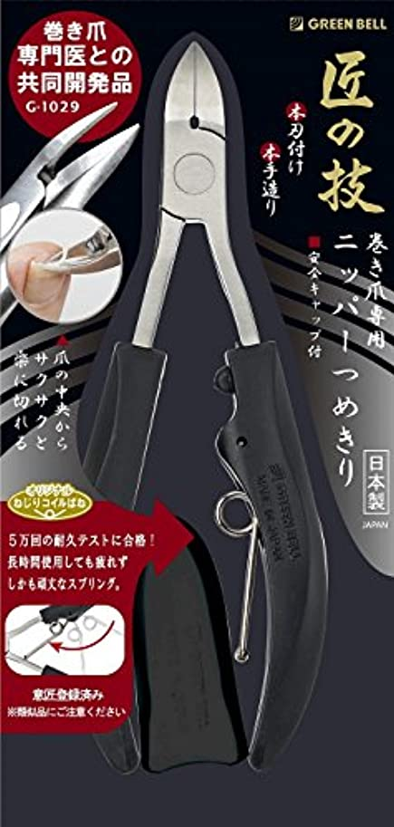 小川電気技師カテナ匠の技 ステンレス製 巻き爪ニッパーつめきり 安全キャップ付