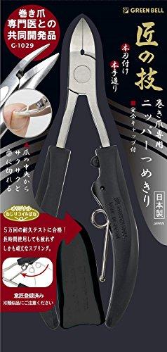 グリーンベル 匠の技 ステンレス製巻き爪専用ニッパーつめきり G-1029(1コ入)