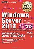 MCP教科書 Windows Server 2012(試験番号70-412)