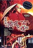 黃飛鴻 : 鐵雞鬥蜈蚣 (1993/香港) (DVD) (リマスター版) (香港版)