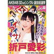 AKB48 公式生写真 32ndシングル 選抜総選挙 さよならクロール 劇場盤 【折戸愛彩】