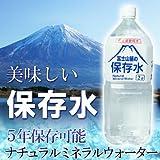 5年保存可能 おいしい非常用飲料水 富士山麓の保存水 2L×6本入