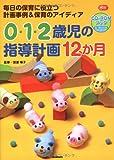 0・1・2歳児の指導計画12か月CD-ROMブック (Gakken保育Books)