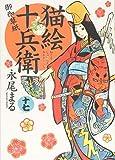 猫絵十兵衛 御伽草紙 十七巻 (ねこぱんちコミックス) 画像