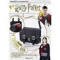 Harry Potter 特別付録SATCHEL BAG (e-MOOK)