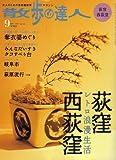 散歩の達人 2007年 09月号 [雑誌] [雑誌] / 交通新聞社 (刊)