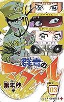 群青のマグメル 3 (ジャンプコミックス)