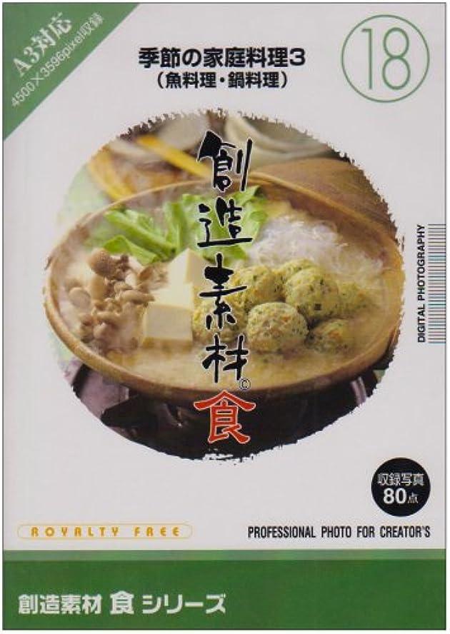 可動専門用語不十分創造素材 食(18) 季節の家庭料理3(魚料理?鍋料理)