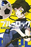 ブルーロック(2) (講談社コミックス)