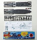 ビッグ・ワンガム復刻版 戦艦大和 単品 食玩