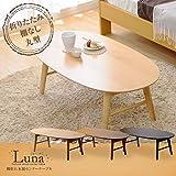 折れ脚センターテーブル 折りたたみローテーブル 【 楕円形 幅100cm 】 オーク 木製 『Luna』 北欧風 木目調 【 完成品 】 【デザイン家具シリーズ】