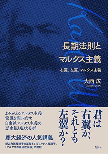 長期法則とマルクス主義――右翼、左翼、マルクス主義