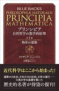 プリンシピア 自然哲学の数学的原理 1巻 表紙画像