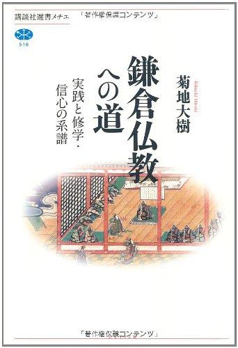 鎌倉仏教への道 実践と修学・信心の系譜 (講談社選書メチエ)