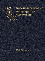 Prostranstvennye Matritsy I Ih Prilozheniya