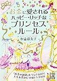 お金に愛される ハッピー・リッチなプリンセスルール (中経の文庫 つ 5-3)