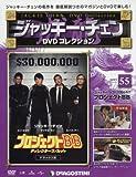 ジャッキーチェンDVD 55号 (プロジェクトBB) [分冊百科] (DVD付) (ジャッキーチェンDVDコレクション)
