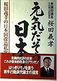 元気だそう日本!—桜田義孝の日本国改造私案
