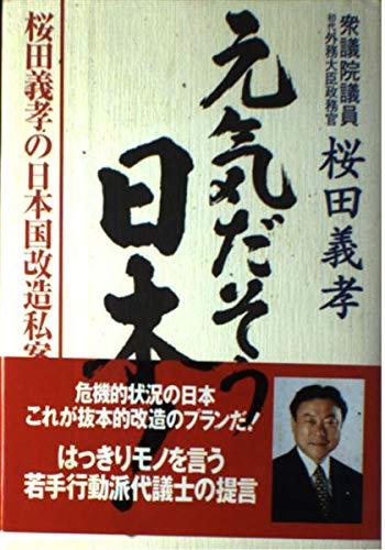 元気だそう日本!―桜田義孝の日本国改造私案