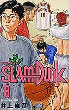 新装再編版 SLAM DUNK 第08巻