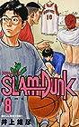 新装再編版 SLAM DUNK 第8巻