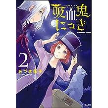 吸血鬼にっき (2)