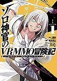 ソロ神官のVRMMO冒険記~どこから見ても狂戦士です本当にありがとうございました~ 1 (ヤングジャンプコミックス)