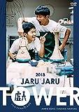 JARU JARU TOWER 2018 ジャルジャルのたじゃら [DVD]