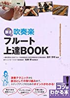 部活で 吹奏楽 フルート 上達BOOK (コツがわかる本!)
