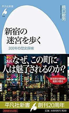 新宿の迷宮を歩く: 300年の歴史探検 (平凡社新書 912)