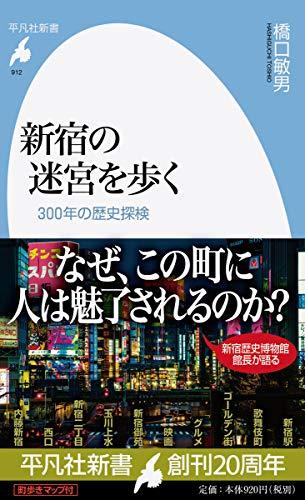 新宿の迷宮を歩く: 300年の歴史探検 (平凡社新書)