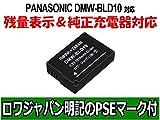【ロワジャパン社名明記のPSEマーク付】【残量表示&純正充電器対応】 PANASONIC パナソニック DMC-G3 DMC-GX1 の DMW-BLD10 互換 バッテリー 画像