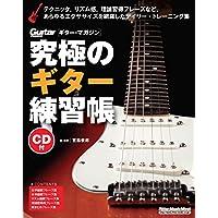 究極のギター練習帳(大型増強版)(CD付) (リットーミュージック・ムック)