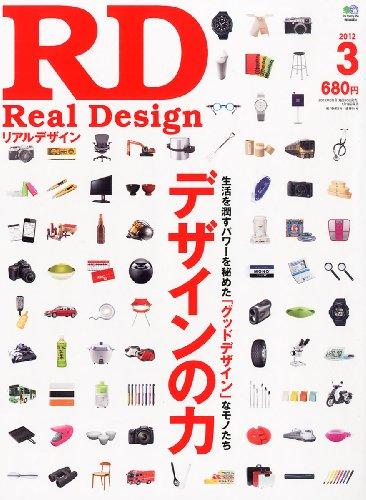 Real Design (リアル・デザイン) 2012年 03月号 [雑誌]の詳細を見る