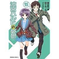 涼宮ハルヒの憂鬱(15) (角川コミックス・エース)