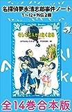 名探偵夢水清志郎事件ノート1?12+外伝2冊 全14巻合本版 (講談社青い鳥文庫)