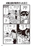 #こんなブラック・ジャックはイヤだ(4) (エヌ・オー・コミックス) 画像
