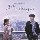 ただ愛する仲 (JTBC Drama) OST CD+Booklet [韓国盤]