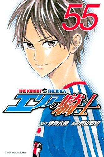 エリアの騎士(55) (週刊少年マガジンコミックス)の詳細を見る