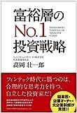 高岡壮一郎著「富裕層のNo.1投資戦略」Amazonページ