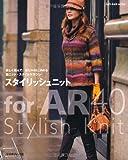 スタイリッシュニット (Let's knit series)