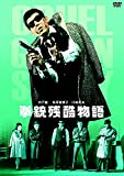 拳銃残酷物語[DVD]