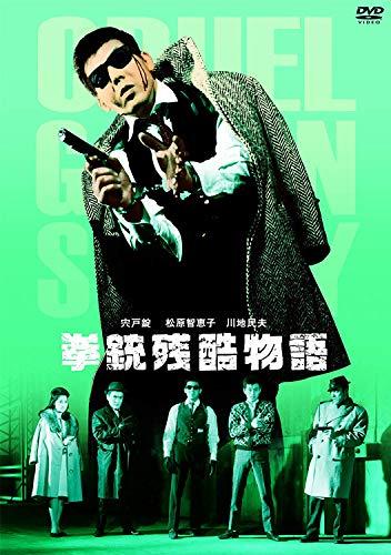 拳銃残酷物語 [DVD]