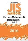 英訳版JISハンドブック 鉄鋼I 2016