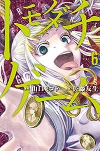 トモダチゲーム(6) (週刊少年マガジンコミックス)