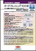 日本ペイント オーデフレッシュF100III中彩艶有 15kg ND-282