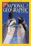NATIONAL GEOGRAPHIC (ナショナル ジオグラフィック) 日本版 2009年 09月号 [雑誌]