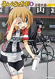ろんぐらいだぁす!: 8 (REXコミックス)