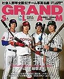 アマチュア・ベースボールオフィシャルガイド'20 グランドスラム55 (小学館スポーツスペシャル)